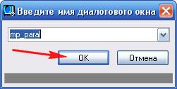 Имя диалогового окна.