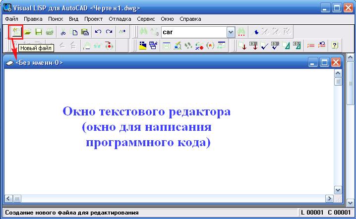 Пример программы LISP