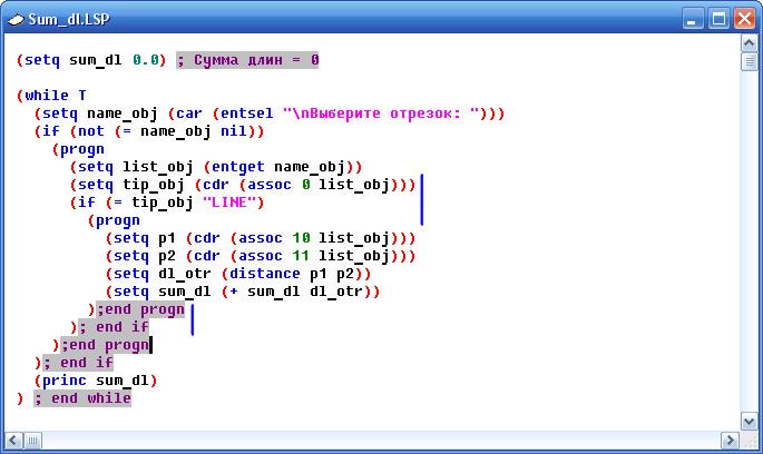 Пример AutoLISP