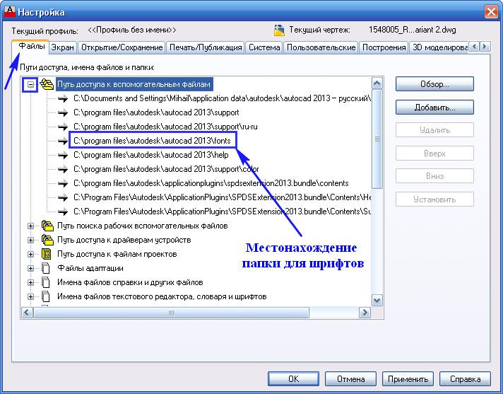 Шрифты AutoCAD