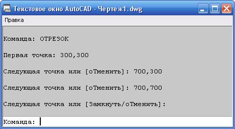 AutoLISP. Komandy AutoCAD.