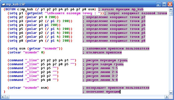 AutoLISP. Создание блока.