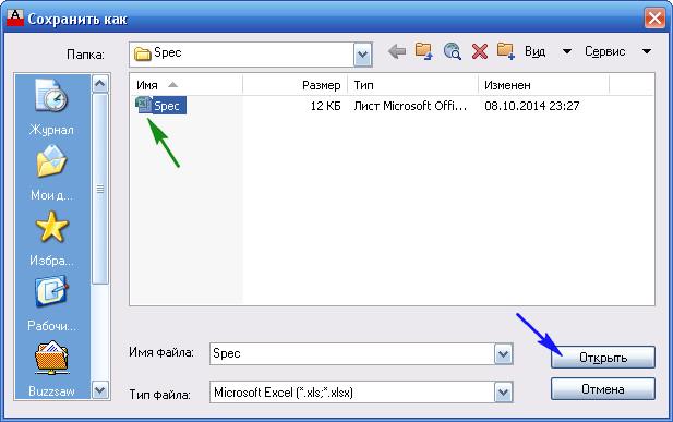 Из Excel в Autocad