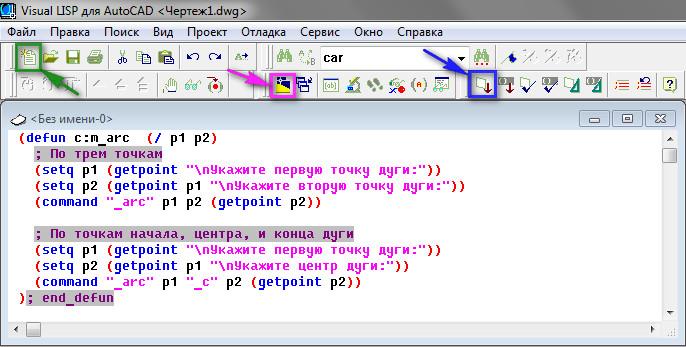 AutoLISP дуга