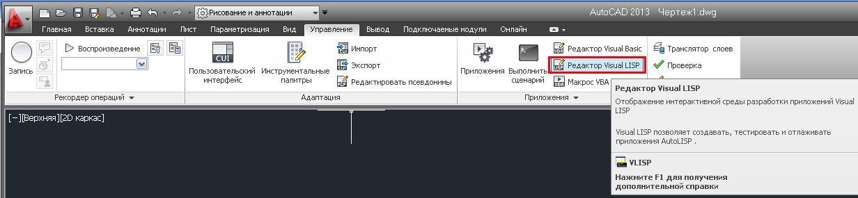 Visual lisp скачать программу бесплатно